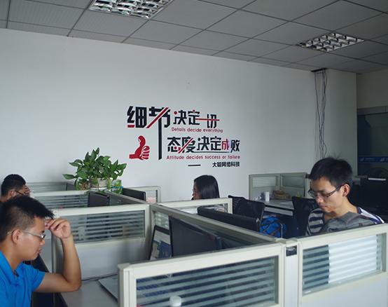 桂林大聪PHP培训公司标语(二)